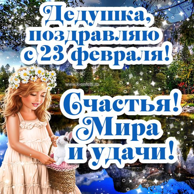 Картинки и открытки с 23 февраля дедушке с поздравлениями от внука или внучки