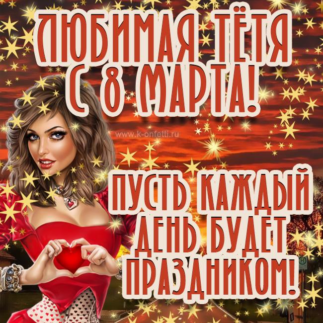 Эффектные открытки с 8 Марта тете (яркие картинки с поздравлениями)