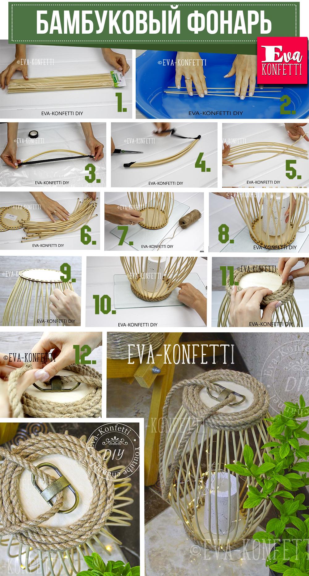 Как сделать декоративный фонарь из бамбуковых палочек (видео мастер-класс)