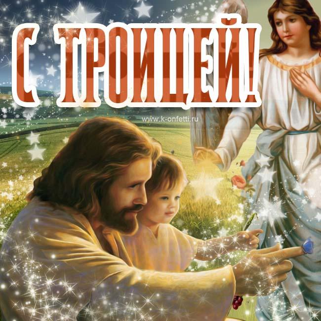 Красивые открытки с Троицей (бесплатные поздравительные картинки)