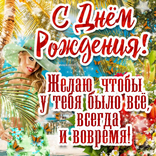 Красивые поздравительные картинки и открытки с Днем Рождения женщине