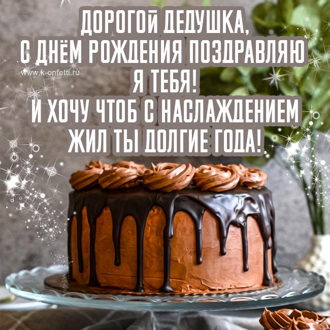 Поздравительные открытки с Днем Рождения дедушке от внучки или внука (бесплатно)