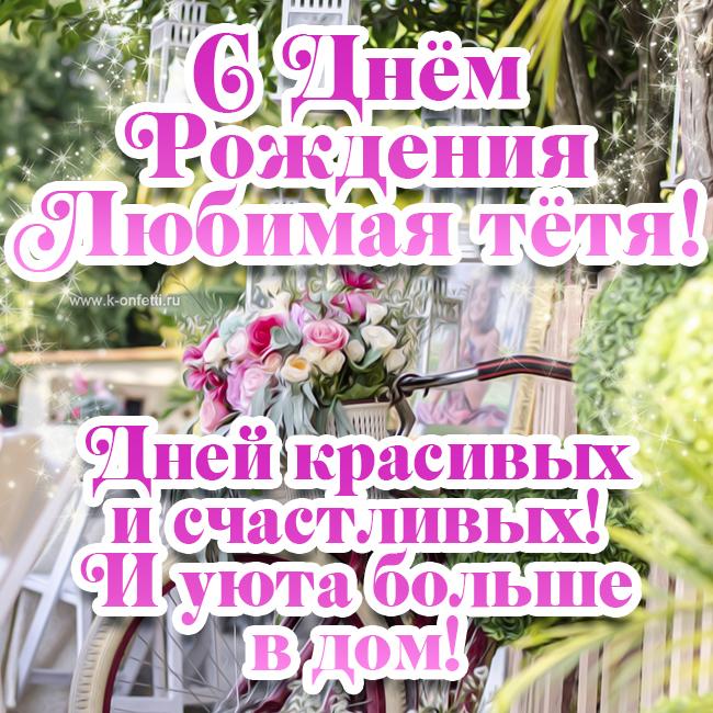Красивые открытки с Днем Рождения тете от племянника или племянницы