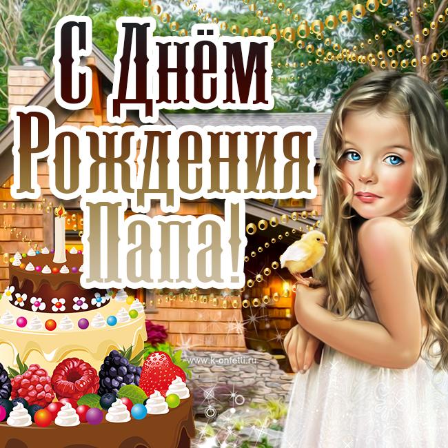 Запоминающиеся открытки с Днем Рождения папе (пополняемая коллекция)