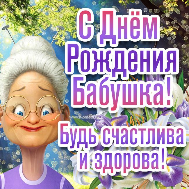 Красивые открытки с Днем Рождения бабушке от внучки или внука