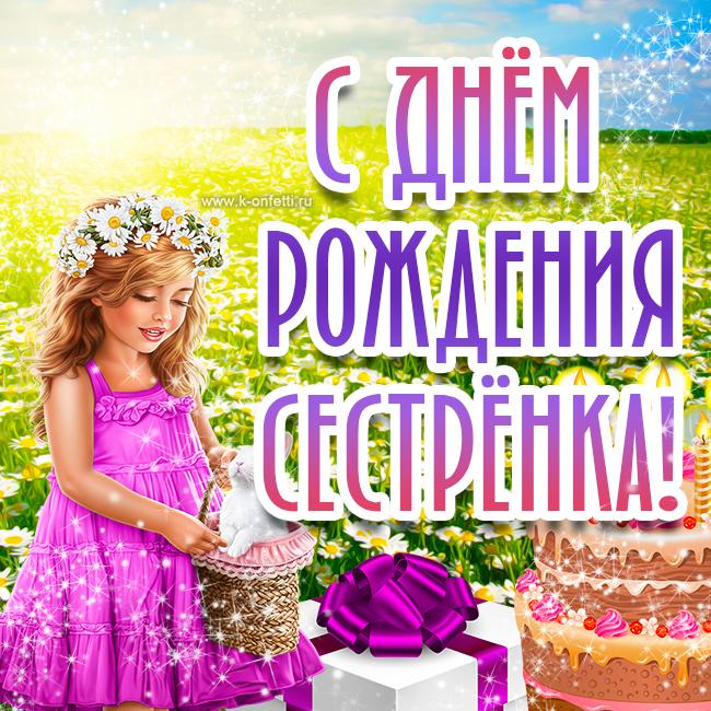 Красивые открытки с Днем Рождения сестре (бесплатная коллекция)